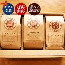 選べるコーヒー豆ギフト お歳暮 お年賀 やぶ珈琲オリジナル ...