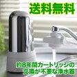 健康アクア浄水器(約8年間カートリッジ交換不用)