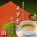 メタボ茶シリーズ最新作!【メタボ茶粉末タイプ】【10P25J...