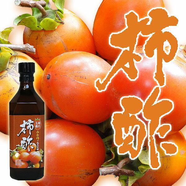 「酢ごいぞ!! 柿酢」飲む自然健康食品健康酢・ダイエット酢...:yaemaru:10000216
