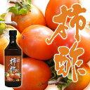 「酢ごいぞ!! 柿酢」飲む自然健康食品健康酢・ダイエット酢