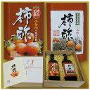 「酢ごいぞ!! 柿酢」飲む自然健康食品健康 ギフトセット健康酢・ダイエット酢