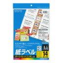 コクヨ LBP用紙ラベル(カラー&モノクロ対応) A4 20枚入 14面カット (LBP-F7163-20N)
