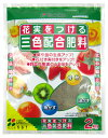 お得な★送料無料セット品★も販売中 「花実をつける三色配合肥料 2kg」 【花ごころ】