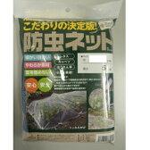 虫対策に最適。無農薬栽培を実現! 防虫ネット 「AJメッシュシート 幅210cm×長さ 5m」
