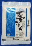 夢ごこちのおためし米です。送料込み価格です。【お試し米】25年産 山形産夢ごこち 白米1kg