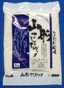 【送料無料お試し米】23年産 山形産コシヒカリ 白米1kg