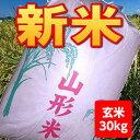 【送料無料】29年産山形県産あきたこまち玄米30kg【沖縄離...