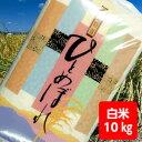 【送料無料】1年産山形県産ひとめぼれ白米10kg【沖縄別途5...