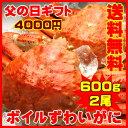 【送料無料】父の日ギフト!ズワイガニ姿(ずわいがに) 600g 2尾