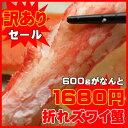 訳あり蟹!セール!!折れズワイガニ(ずわいがに足)たっぷり600g/蟹 【楽ギフ_のし】
