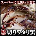 【加熱用】 切りワタリ蟹(わたりがに)1kg/蟹
