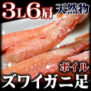 オホーツク海産 極上ボイルズワイガニ(ずわいがに足)1.8kg 3L6肩/蟹 【楽ギフ_のし】