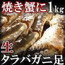 ロシア産 生タラバガニ(たらばがに足)1kg【ギフト】