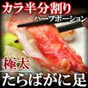ボイルタラバガニ ハーフポーション(カラ半分割り)解凍前1kg【ギフト】