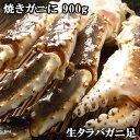 アラスカ産 生タラバガニ(たらばがに足)900g【ギフト】...