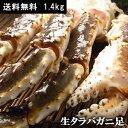 【送料無料】ジャンボ8L 生タラバガニ(生たらばがに足)1....