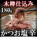 日本一の焼津港産強烈な匂いの鰹塩辛(かつおしおから) 180g【ギフト】