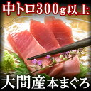 大間産本鮪(本マグロ 中トロ(冷凍)300g以上 /鮪【ギフト】