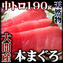大間産天然本鮪(本マグロ 中トロ(冷凍)190g /鮪