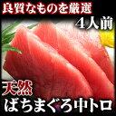 天然高級メバチマグロ(めばちまぐろ)中トロ4人前(400g)/鮪