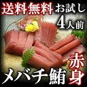 お試し天然メバチマグロ(めばちまぐろ)赤身【400g】送料無料!/鮪【ギフト】