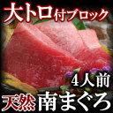 食品 - 【天然】高級天然南鮪(ミナミマグロ)ブロック(大トロつき)4人前 400g /鮪【ギフト】