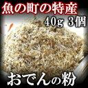 おでんの粉 40g 3個【ギフト】