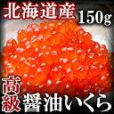 超濃厚!コクとうまみの高級いくら(醤油味) 150g【ギフト】