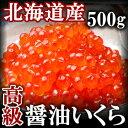 超濃厚!コクとうまみの高級醤油イクラ(いくら) 500g【ギフト】