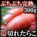 つぶつぶ完熟低塩分 自宅専用お得な切れタラコ(たらこ 300g)【ギフト】