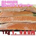 【大トロ鮭のハラス】【はらす】【脂あります】【甘塩ふっくら】...