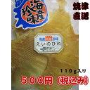 ショッピング日本酒 居酒屋の定番メニュー【えいひれ110g入り 500円(税込み)】【酒の肴】【酒のつまみ 珍味】【エイヒレみりん】家飲み 日本酒のあて コラーゲンたっぷり 同梱できます。A級品です。おやつにもいいよ。