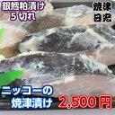 銀ダラ粕漬け 5切れ 【銀鱈 銀だら 銀ダラ 漬け魚 切り身...