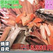 お魚アウトレット 大ボリュームの3KUp箱 【送料無料】 お酒のあてに最高 BBQ ごはんのお供 訳アリ干物 訳あり魚の切り身 縞ホッケ とろさば 金目鯛(国産)8種で3K以上