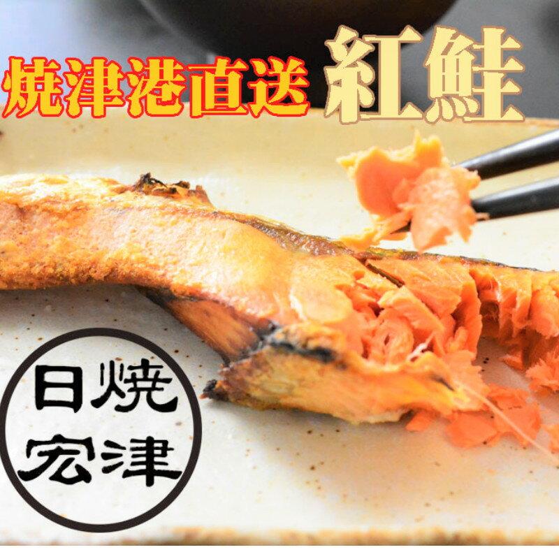 激辛紅鮭切り身 10切れ【紅鮭 紅サケ 紅鮭切...の紹介画像3