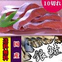 国産銀鮭 10切れ 【鮭 銀鮭 甘塩銀鮭 サーモン 銀鮭切り身 鮭切り身 甘塩鮭切り身 魚