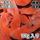 訳あり商品 鮭カマ1K入り【鮭 鮭カマ 鮭かま かまとろ ハ...