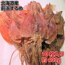 【送料無料】するめ 北海道産 国産 天日干し 最高級 極上肉厚一夜干し 10枚入り約400