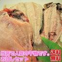 【送料無料】【干物お試しセット】【BBQ用魚】【金目鯛のひも...