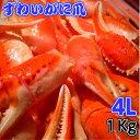 ズワイガニ爪 4L 1Kg (1kgで26/30個) 【カニ...