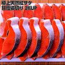 2018年度の新物入荷 送料無料 天然紅さけ 姿切り 2KgUP【紅鮭 紅サケ 紅鮭切り身 切
