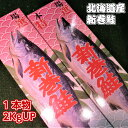 送料無料 北海道産新巻きサケ1尾 2KgUP 丸ごと1本物 化粧箱入 お歳暮 贈り物 お祝 お正月に