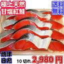 天然紅鮭 10切れ【紅鮭 紅サケ 紅鮭 切り身 甘塩 魚 塩...