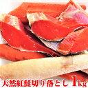 楽天限定 毎月数量限定 早い者勝ち 天然紅鮭のみ ハラミ カマ 詰め合わせ 1kg 紅鮭 紅サケ 紅鮭 切り身 甘塩 魚 塩焼き ご飯のお供 お..