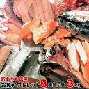 【訳ありお徳用】お魚アウトレット 8種類以上 3kg以上 送...