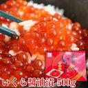 【送料無料】北海道加工 いくら醤油漬 500g 化粧箱入 イクラ お歳暮 ギフト 贈り物 おせち
