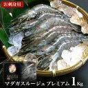 お刺身用極上えび 永遠のえび マダガスルージュ プレミアム 1Kg 生で食べれるブラックタイガー 鮮度バツグン