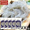 【駿河湾産しらす2020年新物入荷】生しらす 500g 天然無添加 鮮度抜群 美味しい生シラス おつ...