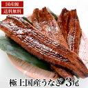 【送料無料】極上国産うなぎ3尾 鰻長焼3尾 ギフト用包装いた...